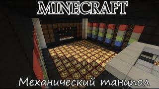 Самый лучший механический танцпол в minecraft 1.6.2
