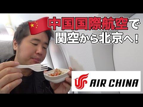 中国国際航空で関空から北京に行ってみたレビュー。ホテルのルームツアーも!