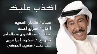 اكذب عليك/عبدالكريم عبدالقادر ٢٠١٥