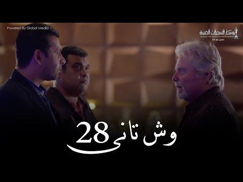 مسلسل وش تاني حلقة 28 HD كاملة