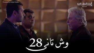 Wesh Tany _ Episode  28 مسلسل وش تانى _ الحلقه الثامنه  والعشرون