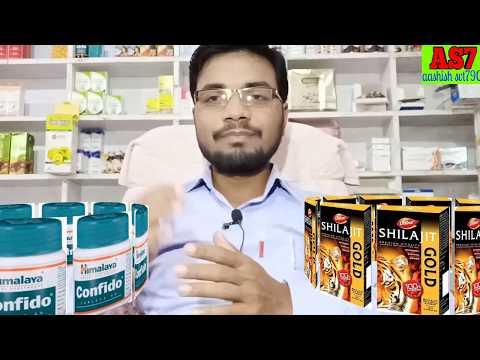 Himalaya Confido Tablet Benefits & Doses  Dabur Shilajit Gold Capsule Doses thumbnail