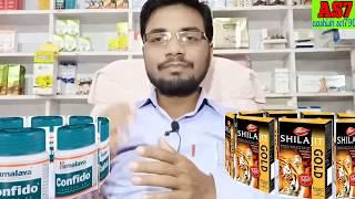 Himalaya Confido Tablet Benefits & Doses| Dabur Shilajit Gold Capsule Doses