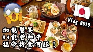 搵命搏食河豚😱A4能登和牛日式燒肉🐮抵食加能蟹🦀 | 石川自駕遊2019 vlog