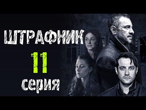 Штрафник (1-12 серия) (2016) смотреть онлайн в хорошем