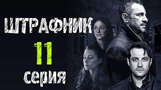 Штрафник 11 серия Новые русские фильмы 2017 #анонс Наше кино