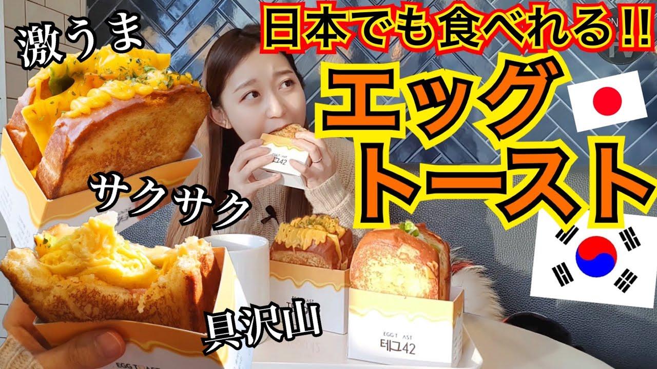 【韓国トースト】日本にも店舗あり!!YGアーティスト・アイドルが見れるかもなお洒落エッグトースト店紹介【モッパン】