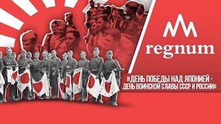 Онлайн: «День Победы над Японией – День воинской славы СССР и России»