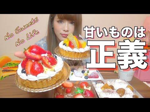 【甘党】ケーキ!タルト!ケーキ!タルト!ケーキ!