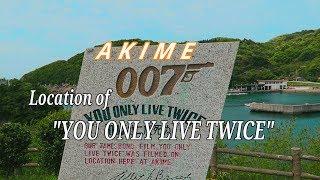 007ロケ地【秋目】Drone空撮 Akime samit thumbnail