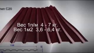 Стеновой профнастил С-20(Профнастил и просчет стоимости см. на сайте http://ntkzavod.com.ua/profnastil/ Компания