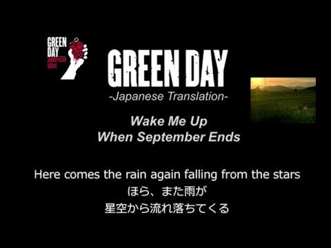 Wake Me Up When September Ends【グリーンデイ和訳】-Green Day-日本語歌詞 - YouTube