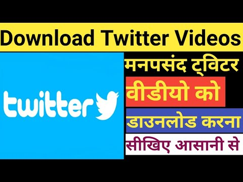 How To Download Twitter Videos In Android In , How To Download Twitter Videos In Hindi In Mobil