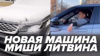 Литвин Купил Новую Машину
