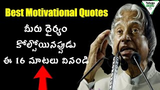 16 Life Changing Inspirational Quotes | Amazing quotes | Best Motivational Quotes in Telugu