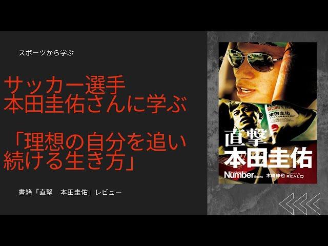 サッカー選手・本田圭佑さんにに学ぶ「理想の自分を追いかける生き方」