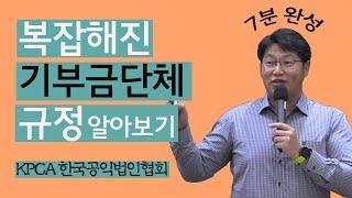 지정기부금단체, 법정기부금단체 - 한국공익법인협회