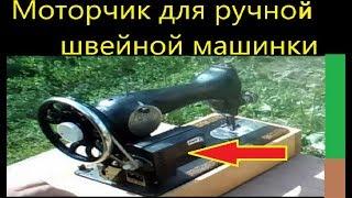 Мотор для ручної швейної машинки. Швейна машинка СРСР. Життя в селі.
