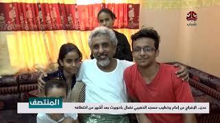 عدن .. الإفراج عن إمام وخطيب مسجد الذهيبي نضال باحويرث بعد أشهر من اختطافه