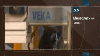 Компания СИТИ ОКНА - пластиковые окна VEKA в Москве(, 2013-01-30T16:02:15.000Z)