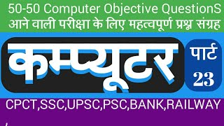 Computer Notes Part-23/ GK Basic Knowledge/MS Word, MS Excel,MS Office,CPCT | GS Point By Rahul Sir