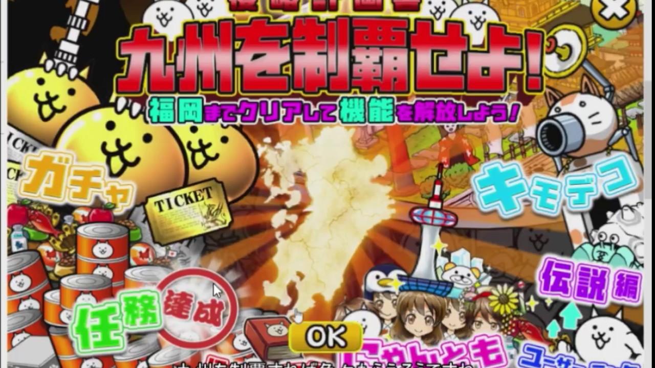#1 みんなで にゃんこ大戦爭 初戦 PC版 - YouTube