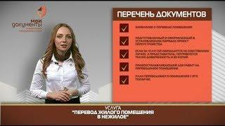 видео Как перевести жилой фонд в нежилой