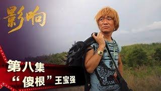 """《影响》第八集—— """"傻根""""王宝强【影响——改革开放四十年的中国电影】"""