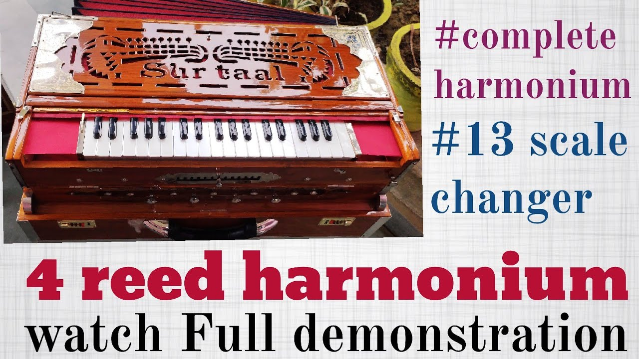 4 sets reed 13 scale changer harmonium! full demonstration!! surtaal harmonium! चार रीड की हारमोनियम
