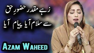 azam-waheed-zahe-muqaddar-huzoor-haq-se-salam-aaya-payam-aaya-naat-ramadan-2018-aplus