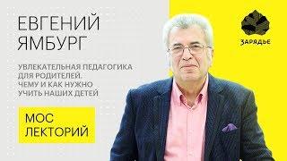 Заслуженный учитель РФ Евгений Ямбург – о том, чему и как нужно учить детей