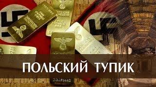 Польский тупик - Сокровища нации (Великая отечественная война)