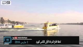 مصر العربية |  لحظة افتتاح المرحلة الأولى للتاكسي النهرى