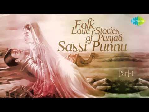 Folk Love Stories of Punjab   Sassui Punnhun - Part 1   Punjabi Folk Music