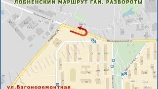 Лобненский маршрут ГАИ Развороты 4 ул Вагоноремонтная