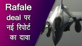 New report on Rafale deal by French media | Top News Networks | Latest News