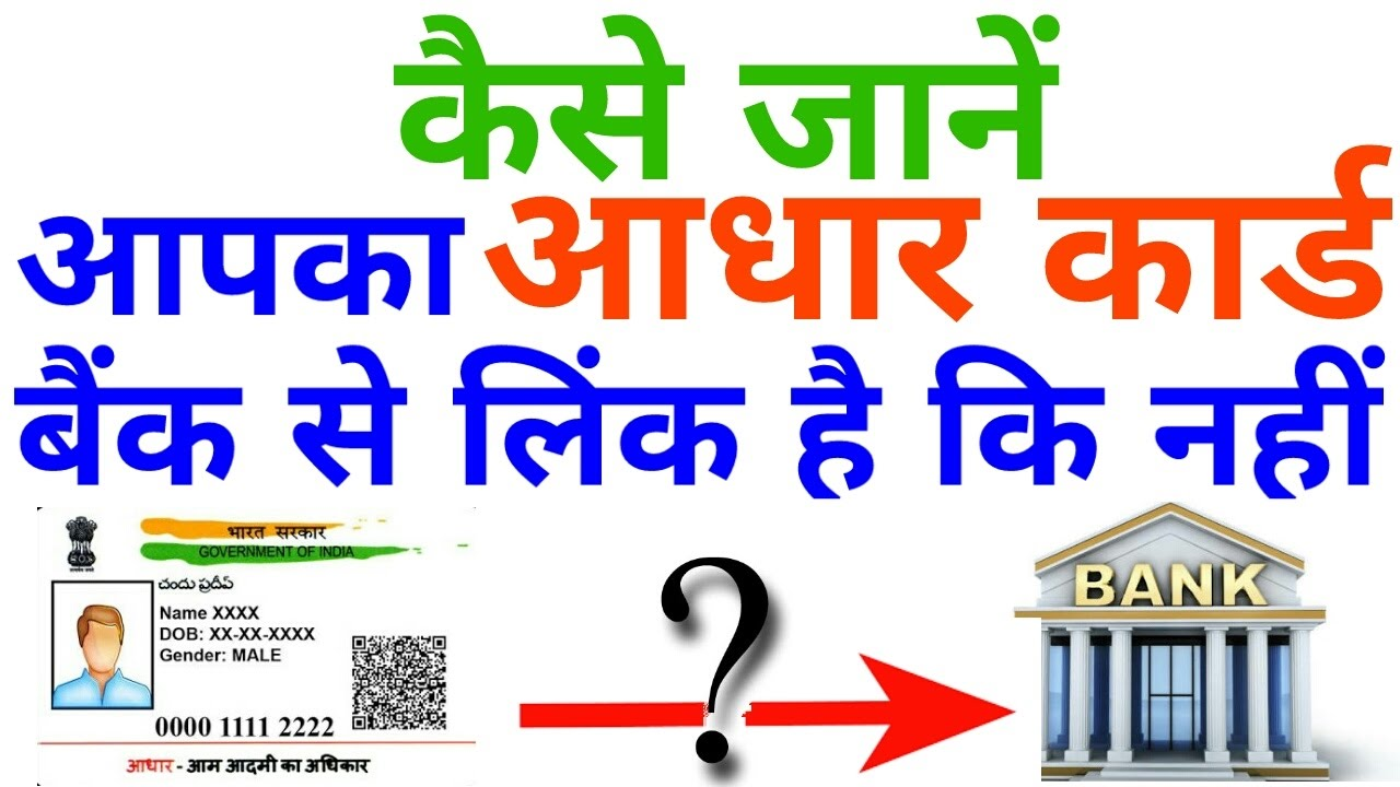 how to check aadhar card link with bank account or not|check aadhar link  with bank through mobile