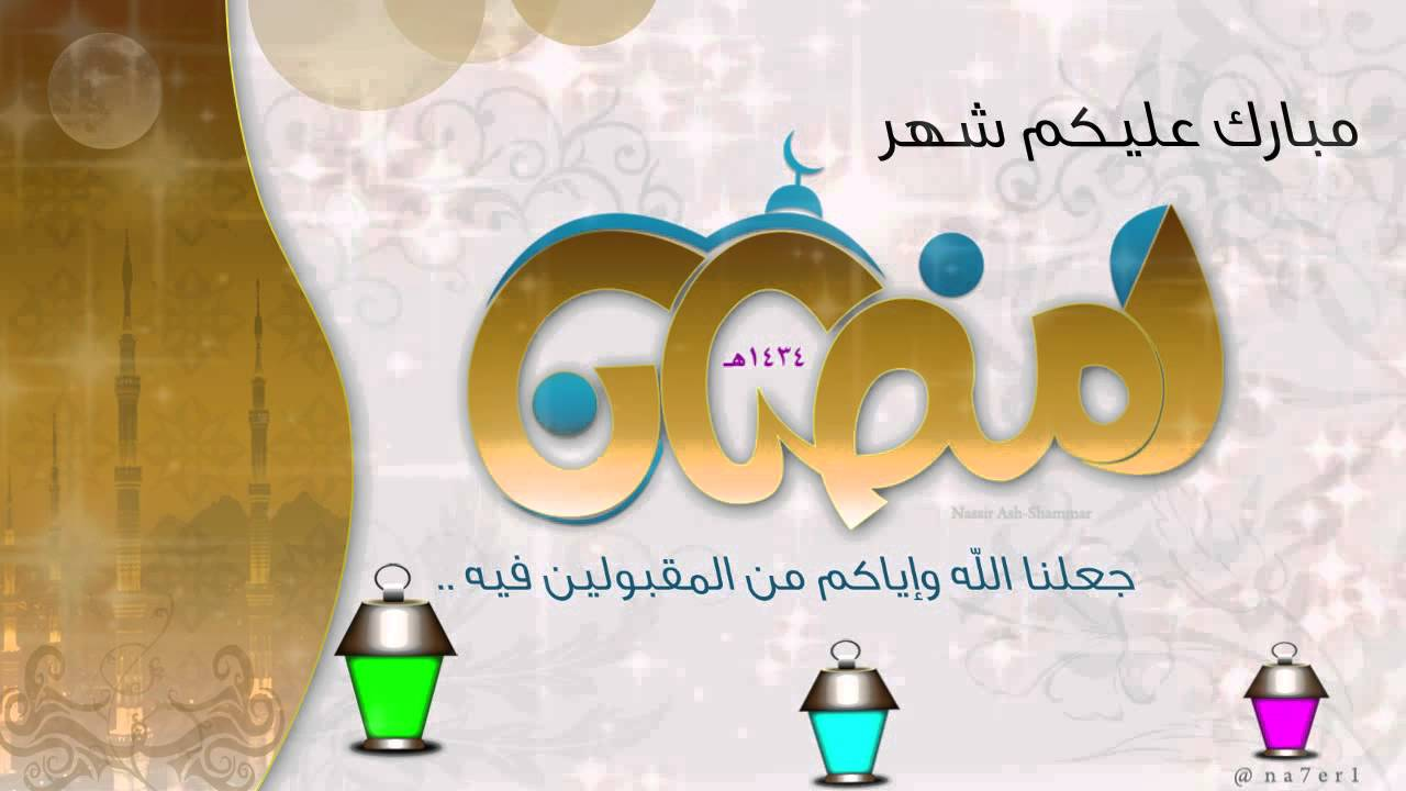 كروت تهنئة بمناسبة رمضان 3
