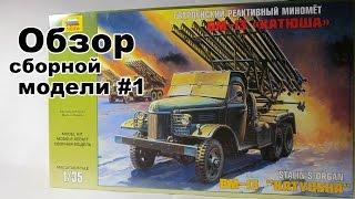 Обзор сборной модели #1-  БМ-13 ''Катюша'' от Звезды