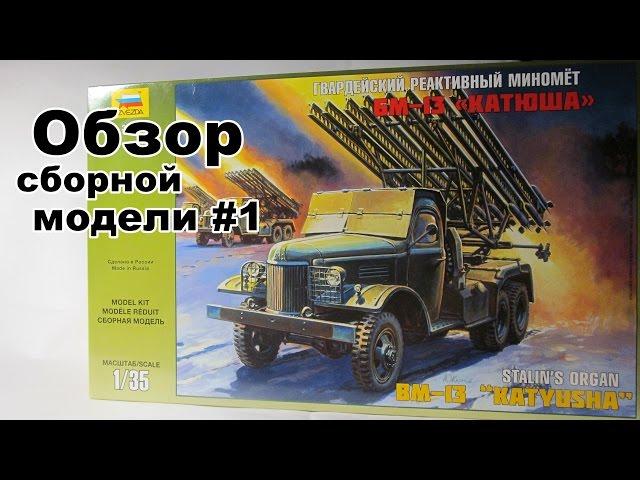 Обзор сборной модели БМ-13 Катюша - Звезда 1:35 3521