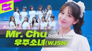 우주소녀가 커버한 미스터 츄 (feat.테니스복) | WJSN | 에이핑크(Apink) | Mr. Chu | 올라운돌(All Rounder IDOL) | Dance Cover