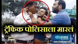 नागपुरात वाहनचालकाची वाहतूक पोलिसाला मारहाण