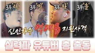 역대급 커버 지원사격 미쳤다 ㄷㄷㄷ 차트 역주행 예고!?