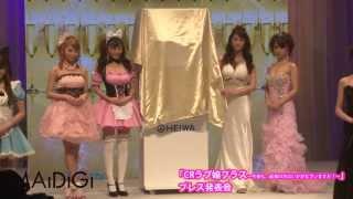 タレントの原幹恵さんやグラビアアイドルの杉原杏璃さんらが、5月21日に...