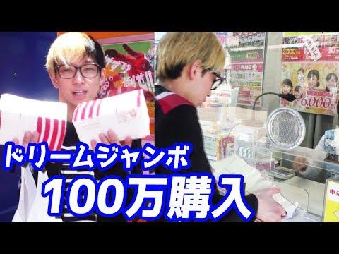 1等5億のドリームジャンボで100万円の夢買ってみた結果…