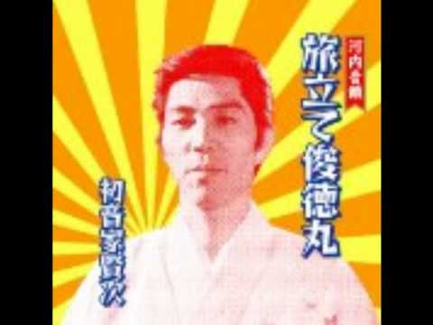 Cover初音家賢次-Cover河内音頭大阪府-.wmv