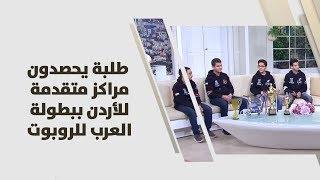 عبدالرحمن سعد، حمزة أبو فرسخ - طلبة يحصدون مراكز متقدمة للأردن ببطولة العرب للروبوت