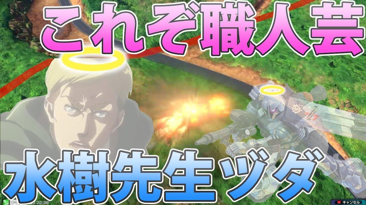 【EXVS2実況】曲げ撃ち!自爆!vsシリーズ最高峰のヅダ職人【ヅダ】