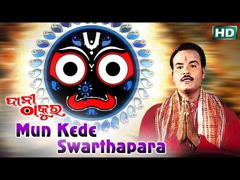 MUN KEDE SWARTHAPARA  ମୁଁ କେଡେ ସ୍ବାର୍ଥପର   Album-Daani Thakura   Basant Patra   Sarthak Music