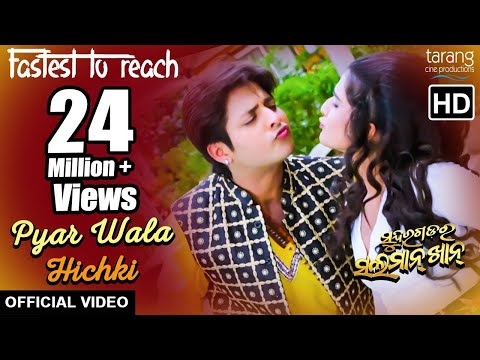Pyar Wala Hichki - Official Video | Sundergarh Ra Salman Khan Odia Movie 2018 | Babushan, Divya